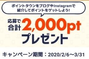 ポイントタウン 紹介キャンペーン 2020年2月 3月.jpg