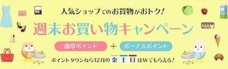 ポイントタウン 週末お買い物キャンペーン 2019年12月.jpg