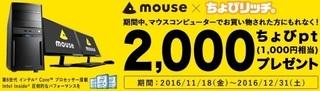 マウスコンピュータ×ちょびリッチ 2000pt 2016年11月.jpg