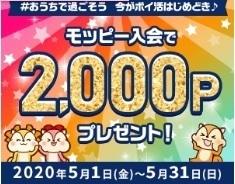 モッピー 2000円 登録キャンペーン202005.jpg