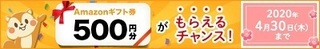 モッピー Amazonギフト券500円分 キャンペーン 2020年4月.jpg