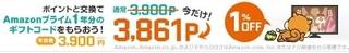 モッピー Amazonプライムギフトコード.jpg