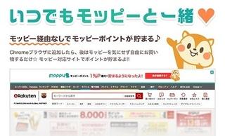 モッピー Chromeブラウザ 経由無し.jpg