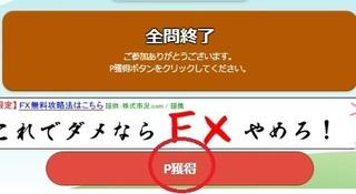 モッピー この日何曜日 P獲得.jpg