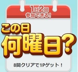 モッピー この日何曜日top.jpg