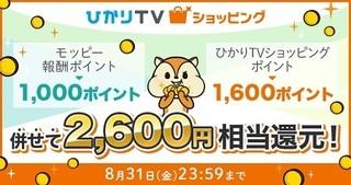 モッピー ひかりTVショッピング 2018年8月.jpg