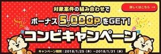 モッピー コンビキャンペーン 2018年1月.jpg