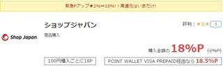 モッピー ショップジャパン 18%還元 2017年4月.jpg