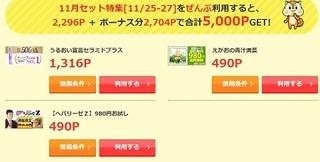 モッピー セット特集 2017年11月.jpg