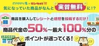 モッピー テンタメ.jpg