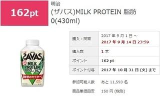 モッピー テンタメ ミルクプロテイン脂肪0.jpg