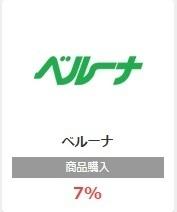 モッピー ベルーナ 7%還元.jpg