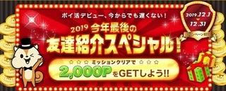 モッピー ポイ活 友達紹介キャンペーン 201912.jpg