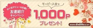 モッピー ポイ活 友達紹介キャンペーン 202002.jpg