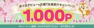 モッピー ポイ活 友達紹介キャンペーン 202004.jpg