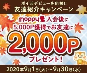 モッピー ポイ活 友達紹介キャンペーン 202009.jpg