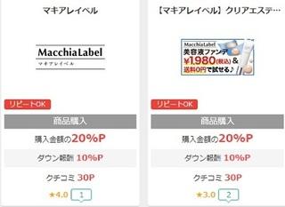 モッピー マキアレイベル 20%還元 2017年11月.jpg