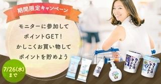 モッピー モニターキャンペーン 2017年7月.jpg