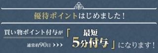 モッピー 優待ポイント.jpg