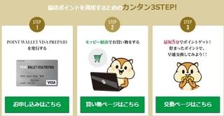 モッピー 優待ポイント ステップ3.jpg