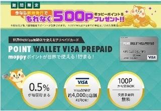 モッピー 公式プリペイドカード キャンペーン 2017年8月.jpg