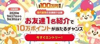 モッピー 友達紹介 10万円 キャンペーン.jpg