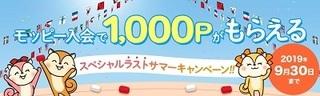 モッピー 友達紹介 2019年9月.jpg