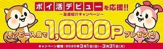 モッピー友達紹介キャンペーン 2020年3月版.jpg