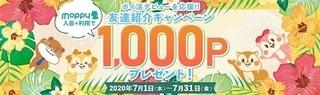 モッピー 友達紹介キャンペーン 2020年7月.jpg