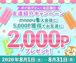 モッピー 友達紹介キャンペーン 2020年8月.jpg