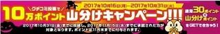 モッピー 口コミ 10万pt山分けキャンペーン 2017年10月.jpg