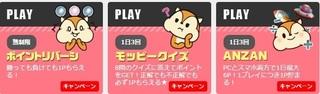モッピー 年末大感謝祭キャンペーン 対象ゲーム.jpg