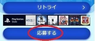 モッピー 年末大感謝祭キャンペーン 応募.jpg