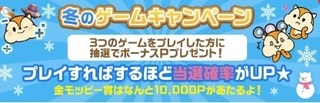 モッピー ゲーム1万pt キャンペーン.jpg