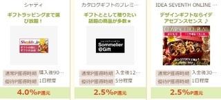 モッピー 敬老の日特集2017年9月 1.jpg