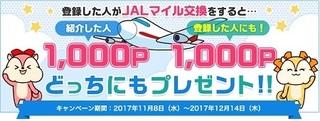 モッピー 新規登録 JALマイル交換 1000ptキャンペーン 2017年11月.jpg
