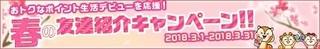 モッピー 春のお友達キャンペーン 2018年3月.jpg