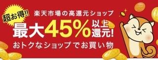 モッピー 楽天高還元ショップ1.jpg