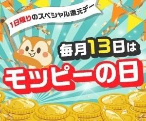 モッピー 毎月13日キャンペーン.jpg