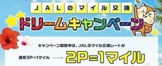 モッピー JALのマイル交換キャンペーン2018年4月.jpg