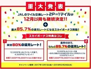 モッピー JALマイルキャンペーン 2017年12月.jpg