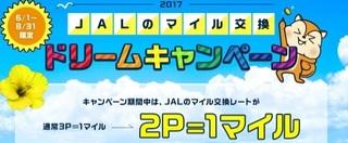 モッピー JALマイル交換キャンペーン 2017年6月〜8月.jpg