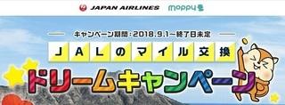 モッピー JALマイル交換キャンペーン 終了未定.jpg