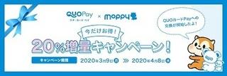 モッピー QUOカードPay 20%増量 2020年3月.jpg