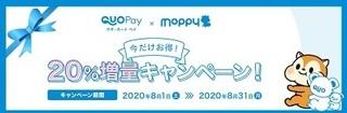 モッピー QUOカードPay キャンペーン 2020年8月.jpg