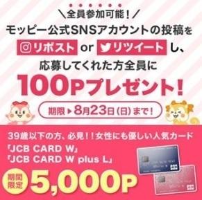 モッピー SNS投稿キャンペーン 2020年8月 第2弾.jpg
