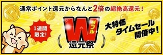 モッピー W還元祭.jpg