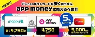 モッピー app money iTunesギフト5%OFF.jpg
