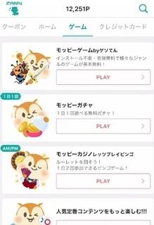 モッピーアプリ ゲーム.jpg