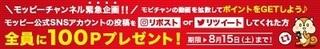 モッピーチャンネル 100円 キャンペーン 2020年8月版.jpg